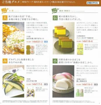 新晃工業 カタログ スキャン01 201503