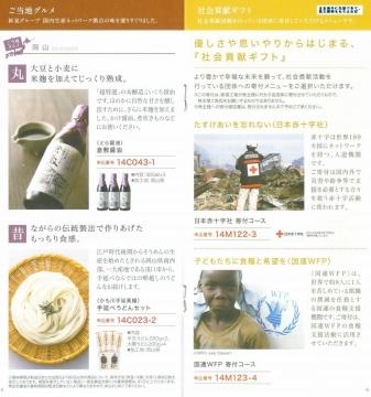 新晃工業 カタログ スキャン02 201503