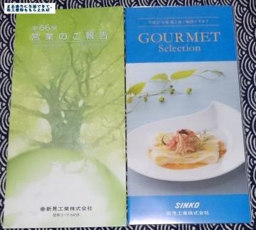 新晃工業 カタログ 201503
