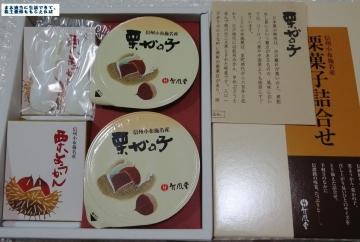 鈴木 州小布施名産 栗菓子詰め合わせ(栗かの子・栗ようかん) 201506