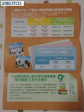 タマホーム 優待庵愛02 201505