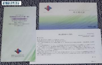 ヴィアHD 優待券 201503