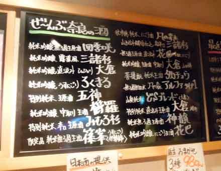 15.5.18奈良酒