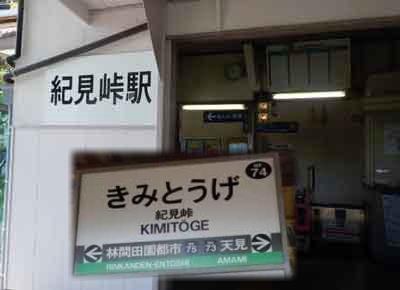 15.7.20紀見峠駅