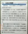 157.24太田古墳群状況