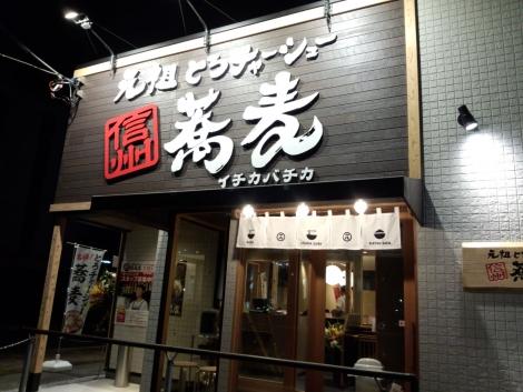 元祖とろチャーシュー蕎麦 イチカバチカ