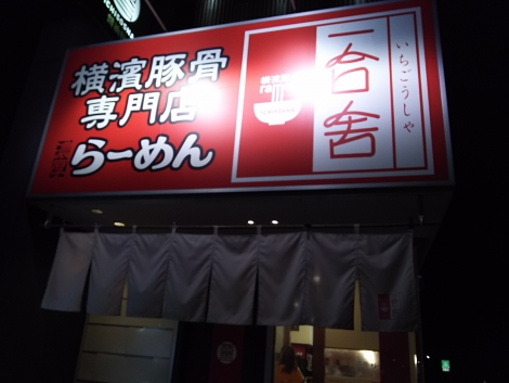 一合舎 高崎店