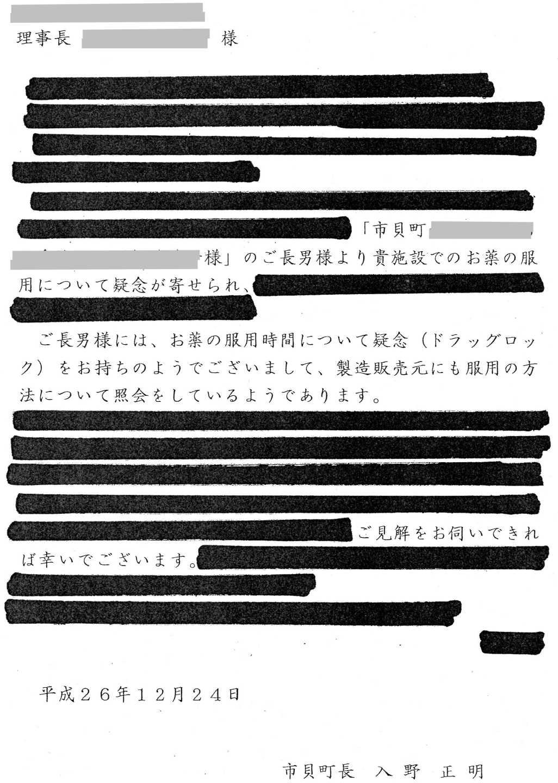 市貝町虐待調査依頼s