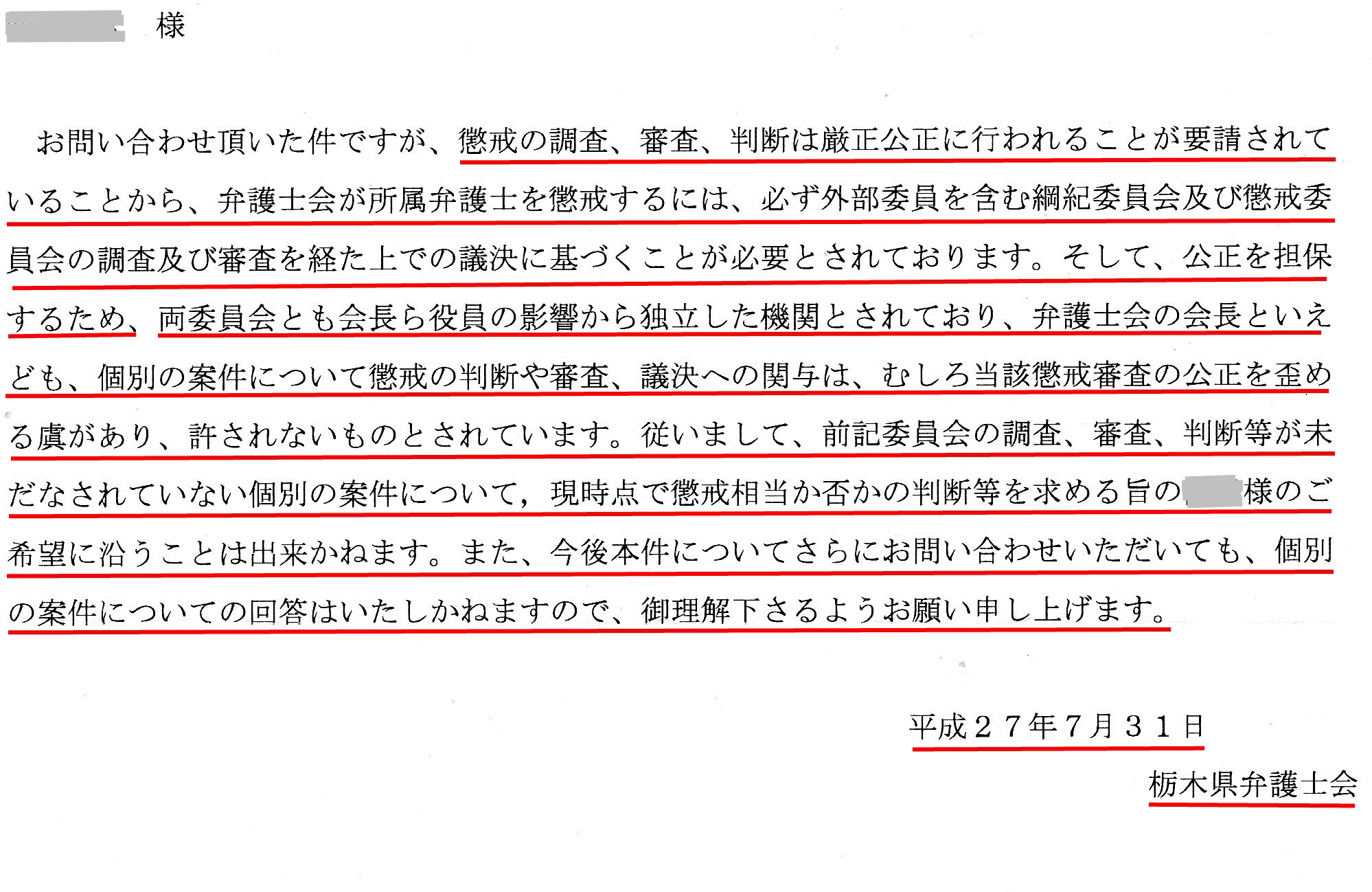 栃木県弁護士会回答