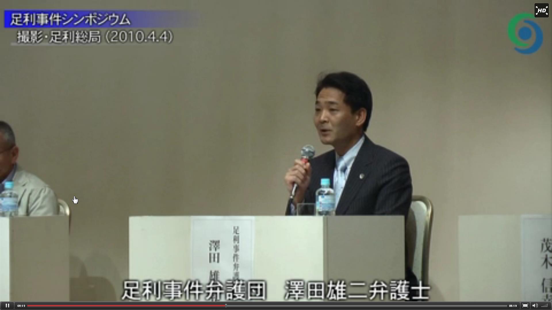 澤田雄二弁護士