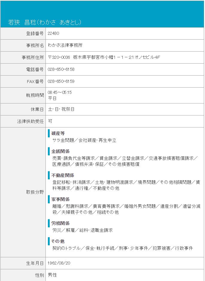SnapCrab_NoName_2015-7-23_3-11-37_No-00.png