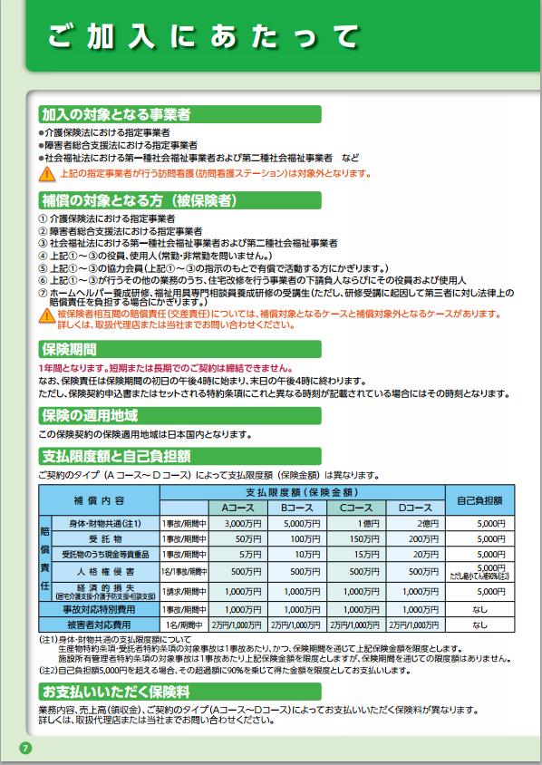 SnapCrab_NoName_2015-7-25_4-21-34_No-00.png