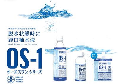 OS-1.jpg