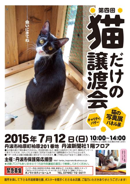 7月譲渡会ポスター