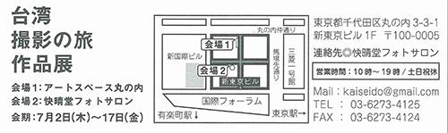 2015.07.01.台湾DM-2