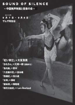 SOUND OF SILENCE~中国無声映画と音楽の会~ 裏