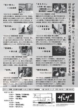 SOUND OF SILENCE~中国無声映画と音楽の会~ 表