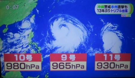 2015年7月8日 トリプル台風