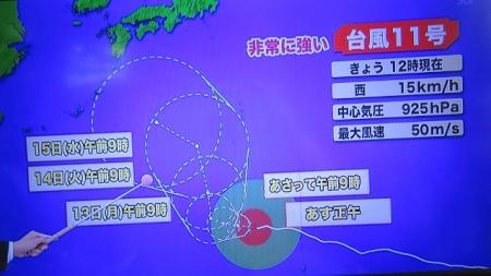 2015年7月10日 台風
