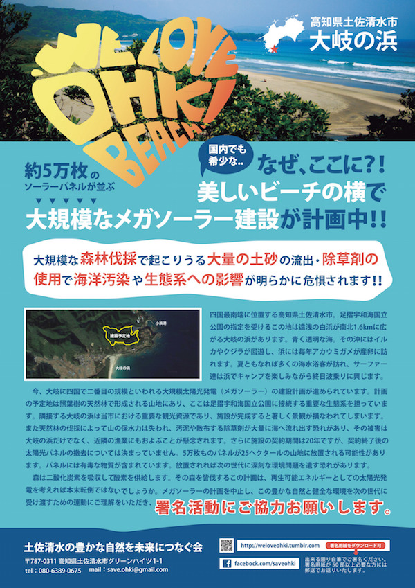 ooki_tunagukai.jpg
