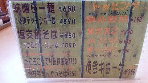 めにゅん20141031_114459