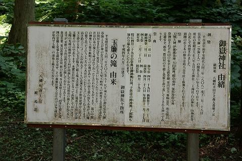 玉簾の滝DSC05027 (1)