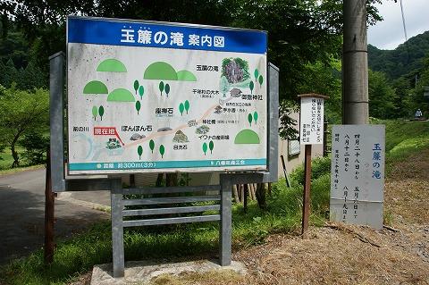 玉簾の滝DSC05027 (2)