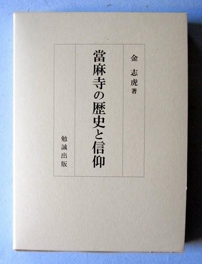 当麻寺の歴史と信仰