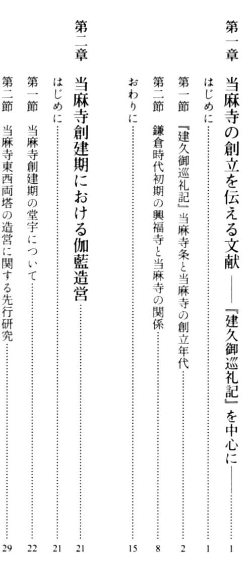 「當麻寺の歴史と信仰」目次1