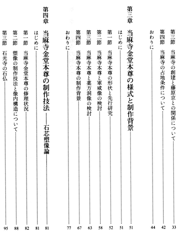 「當麻寺の歴史と信仰」目次2