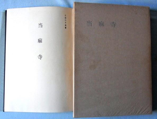 「当麻寺」近畿日本叢書