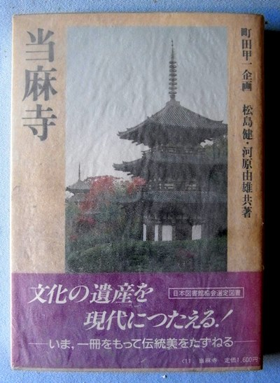 「当麻寺」日本の古寺美術