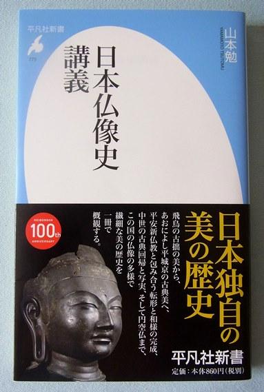 山本勉著「日本仏像史講義」