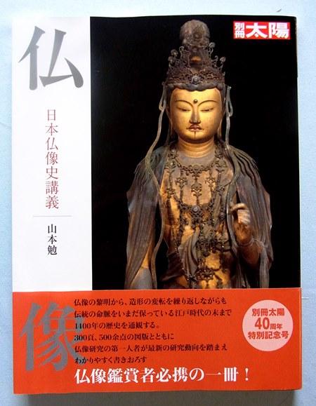 別冊太陽版「日本仏像史講義」