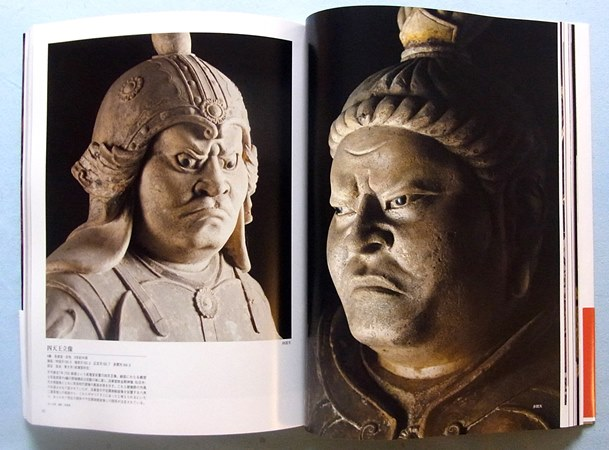 別冊太陽版「日本仏像史講義」の掲載写真