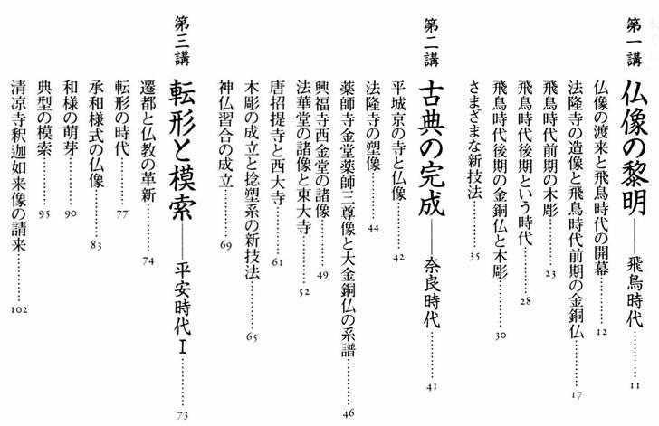 「日本仏像史講義」目次1