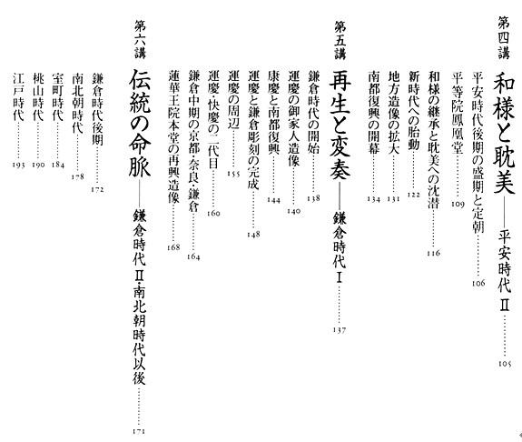 「日本仏像史講義」目次2