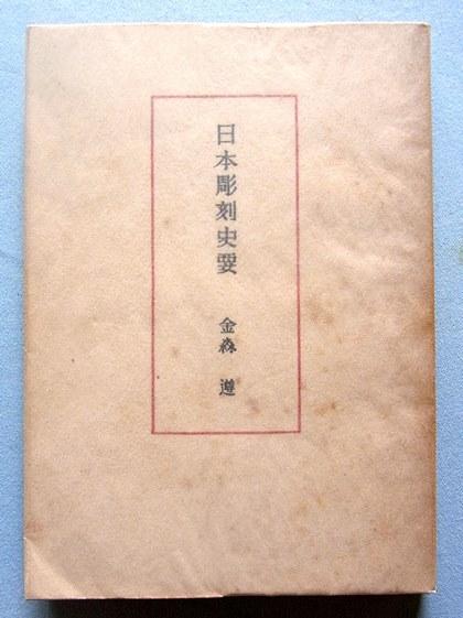 金森遵著「日本彫刻史要」
