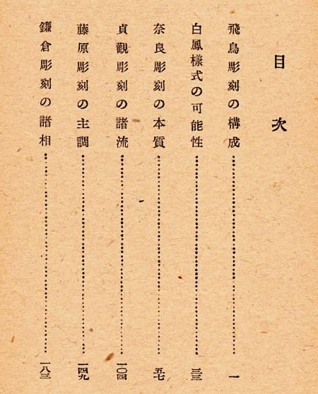 「日本彫刻史要」目次