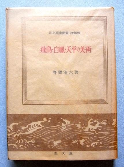 野間清六著「飛鳥・白鳳・天平の美術」