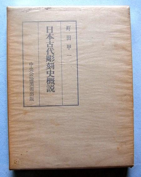 「日本古代彫刻史概説」 町田甲一著