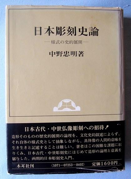 「日本彫刻史論~様式の史的展開~」 中野忠明著