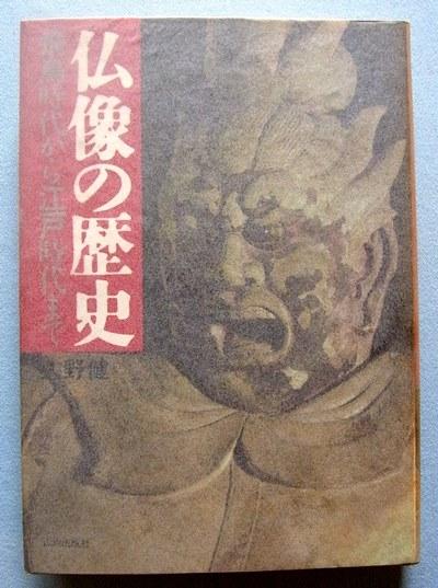 「仏像の歴史~飛鳥時代から江戸時代まで~」 久野健著