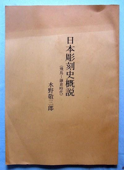 「日本彫刻史概説・飛鳥~鎌倉時代」 水野敬三郎著