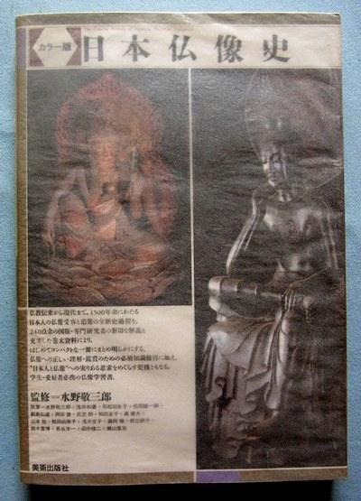 「日本仏像史」 水野敬三郎監修