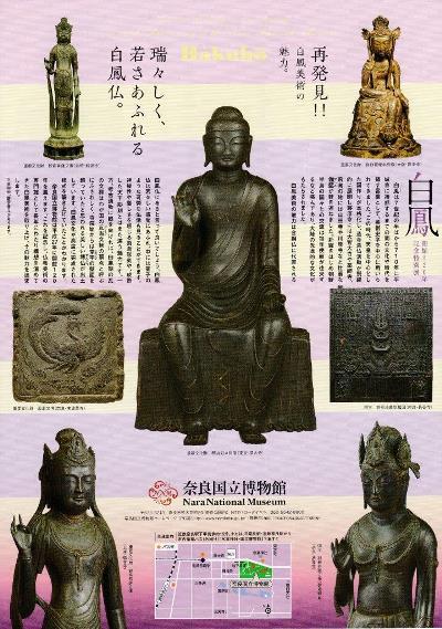 奈良博・白鳳展ポスター