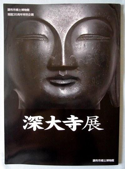 深大寺展図録