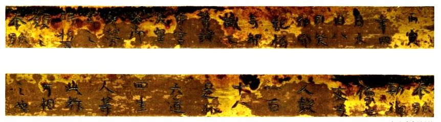 野中寺・弥勒半跏像~台座に刻された銘文