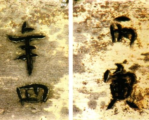 「丙寅年」と刻された干支