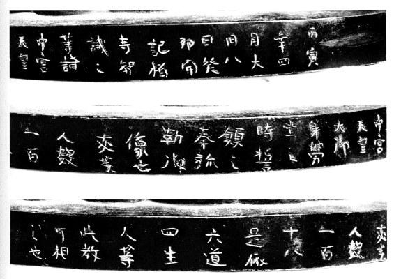野中寺弥勒象の台座に刻された銘文